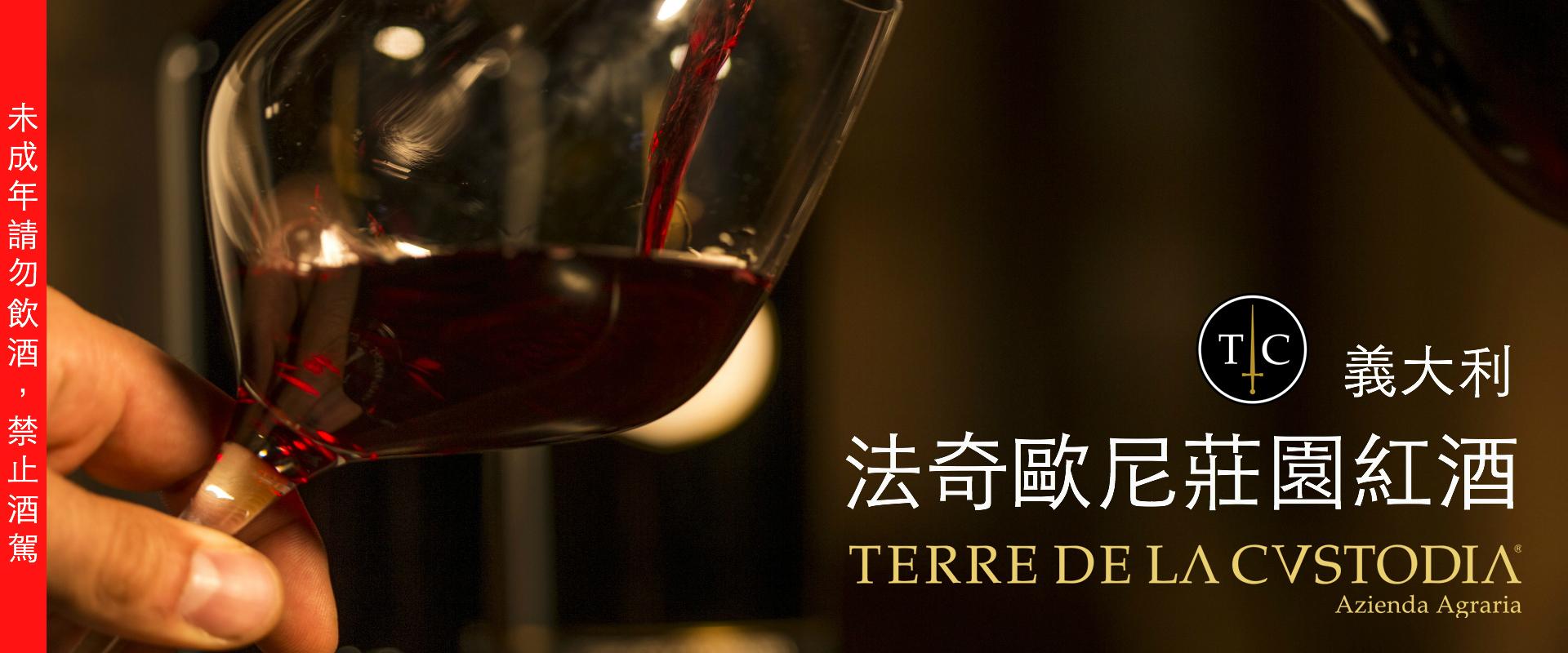 法奇歐尼莊園紅酒farchioni umbria wine